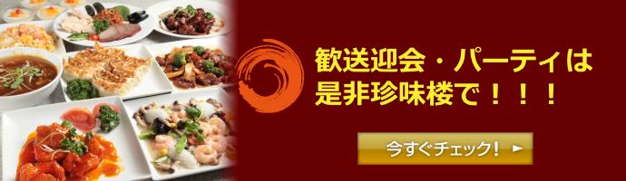 06-3-kansougeikai-chinmirou1