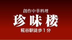 京急糀谷,蒲田で名物餃子と飲み放題宴会人気の中華料理!珍味楼