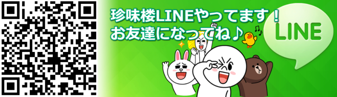 chinmirou-line