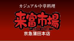 京急蒲田,蒲田で名物羽田餃子と飲み放題宴会人気の中華居酒屋(中華料理)!来富市場