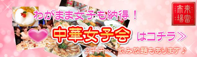 jyoshikai-raifuichiba