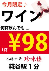 隠れ家中華個室 珍味楼 糀谷駅前店でワイン祭り98円!!