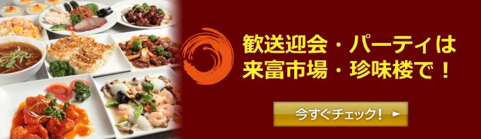 蒲田で歓送迎会・宴会・忘年会・新年会