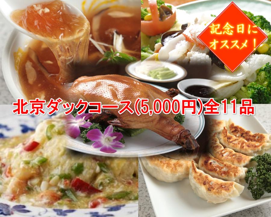 蒲田宴会・忘年会・新年会