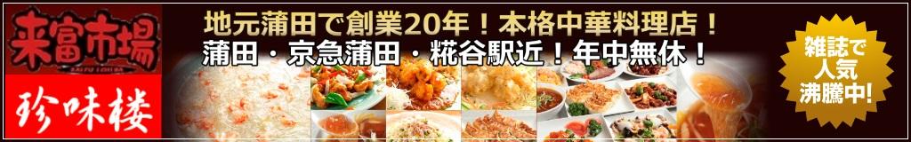 京急蒲田,蒲田で人気の羽田餃子と中華料理(中華居酒屋)は来富市場・珍味楼!