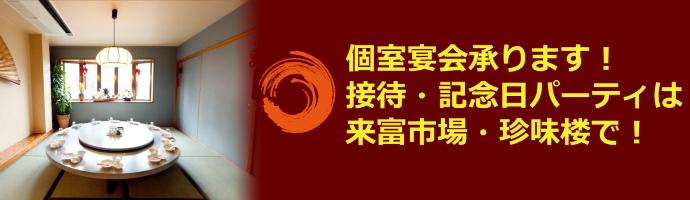 蒲田で個室宴会・忘年会・新年会